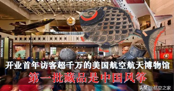 开业首年访客超千万的美国航空航天博物馆,第一批藏品是中国风筝