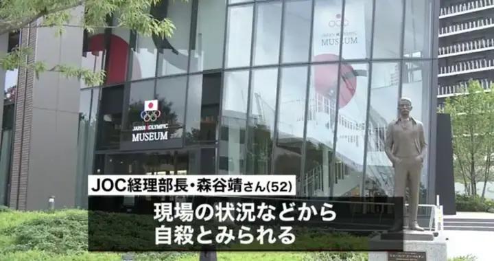 奥委官员跳轨自杀,引爆日本贪腐疑云