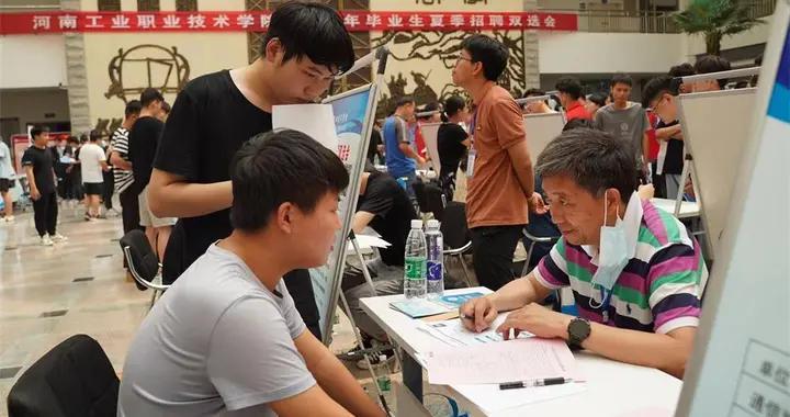 河南工业职业技术学院:举办夏季招聘会 以生为本办实事