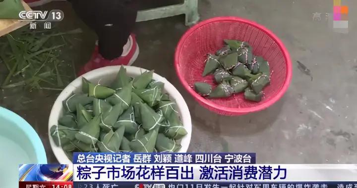螺蛳粉粽子、鲍鱼粽子、榴莲粽子……粽子口味大PK,今年你买了哪种?
