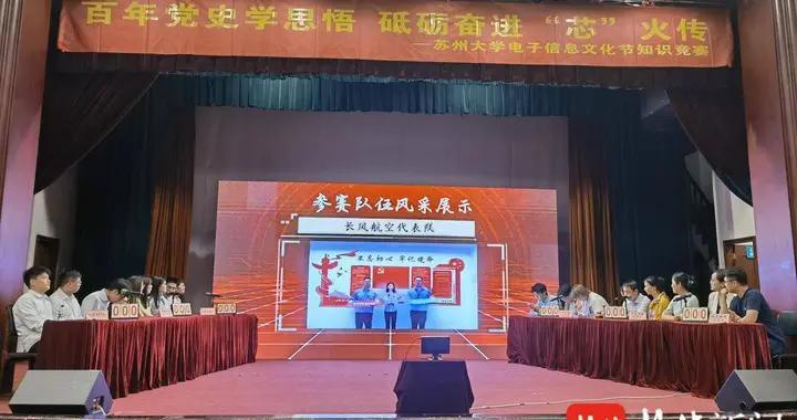 苏州大学电子信息学院举办校企知识竞赛
