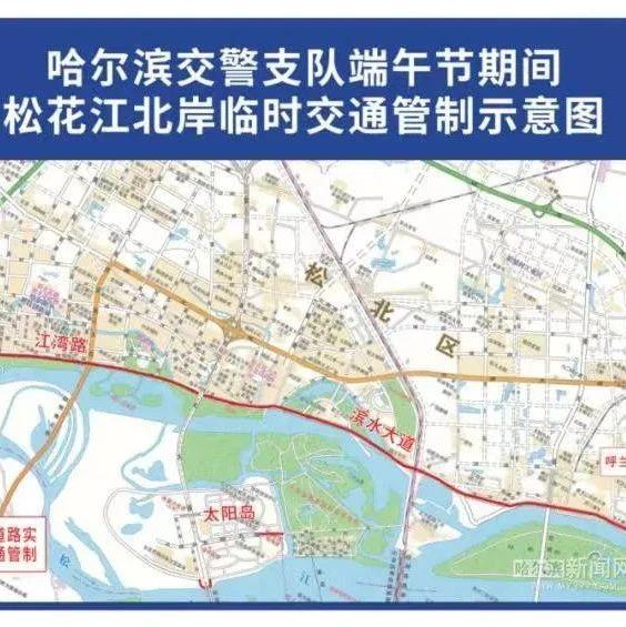 明天8点起,哈尔滨沿江道路陆续封闭!这样绕行↘