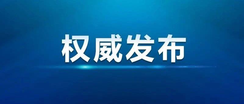 阵风7-8级!黑龙江省发布雷雨大风黄色预警