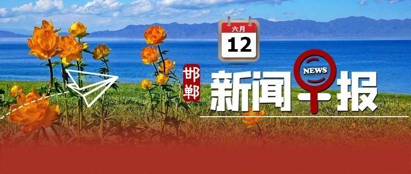 邯郸举行新闻发布会!急寻同车人员!27名干部被追责!6月12日邯郸新闻早报
