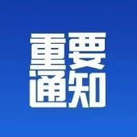 中小学生到校时间、作业量……淄博市教育局发布新规