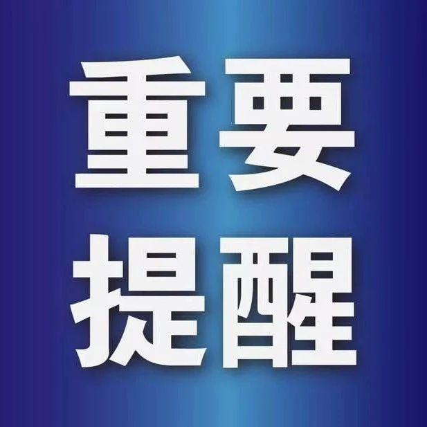 郑州市疫情防控领导小组发出重要提醒 提倡家庭聚餐聚会不超过10人