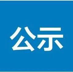 """2021年山西省普通高校""""专升本""""拟享受免试入学政策学生名单发布"""