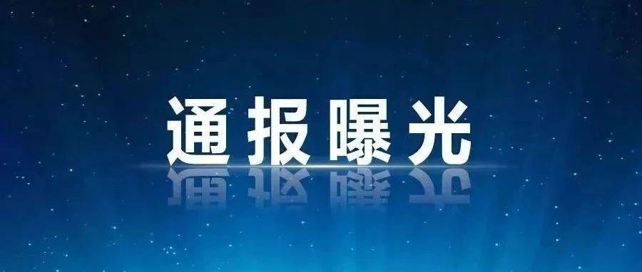 凉山州纪委监委公开曝光3起违反中央八项规定精神典型问题