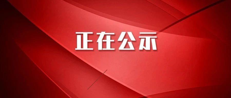 """吉林省公布""""百强示范社""""拟认定名单!"""