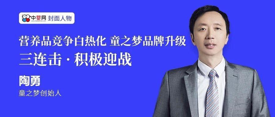 """童之梦陶勇 :营养品竞争白热化 童之梦品牌升级""""三连击""""积极迎战"""