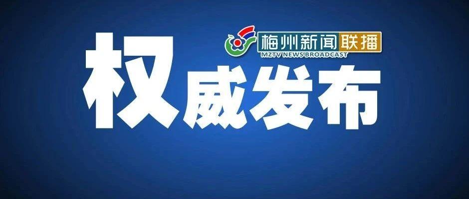端午小长假,梅州市疾控中心紧急提醒!