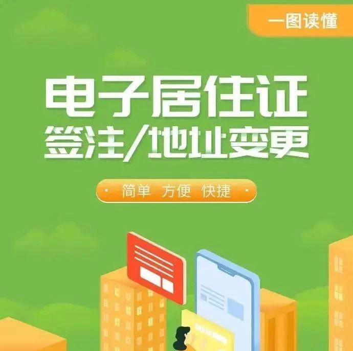 北京市居住证(卡)有效期限不再自动延长!