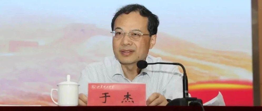 卸任山东省委常委、另有任用的于杰 有新职