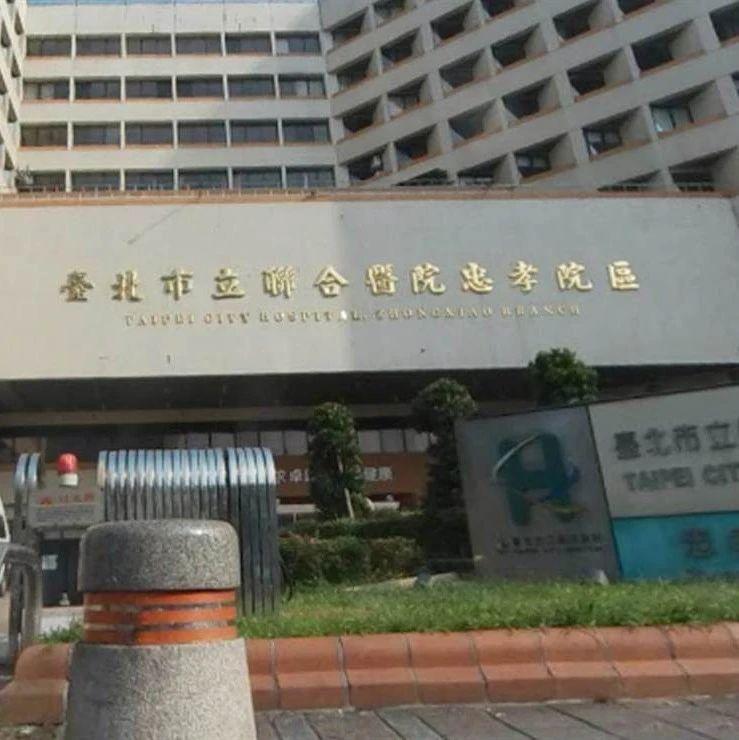 台北一男子发烧,倒在离医院200米处死亡