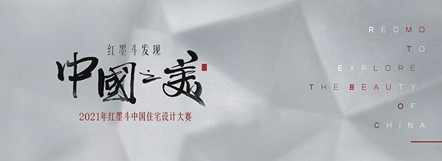 红墨斗中国住宅设计大赛郑州赛区--河南沪上名家周娟作品赏析