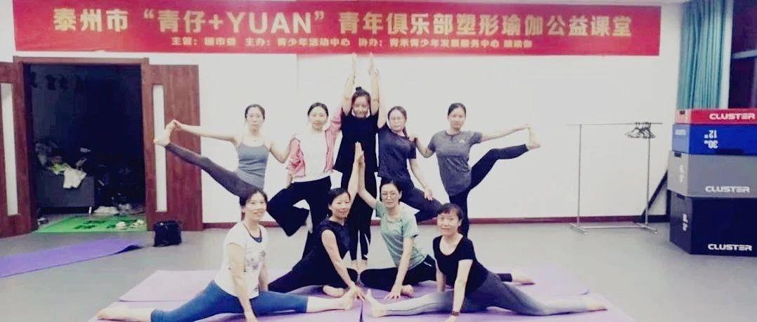 青年俱乐部   推动大众健身、传递健康理念,瑜伽公益课让你我感受生活之美