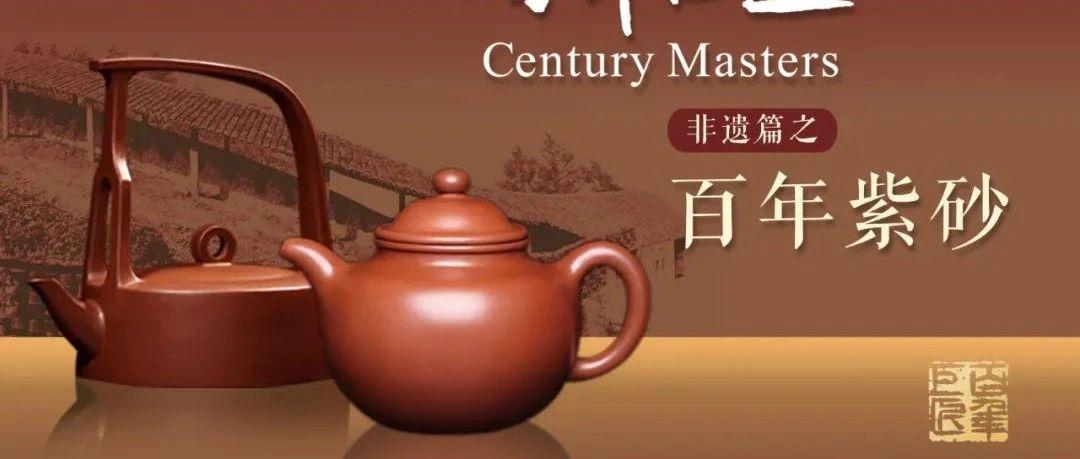 《百年巨匠·非遗篇》首篇《百年紫砂》|云南卫视6月12日起每晚播出