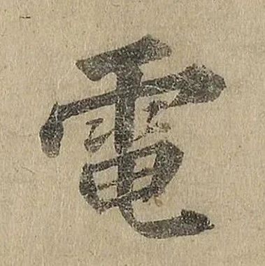 """""""一代宗师""""欧阳玄书法,比苏轼如何?"""