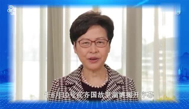 """相聚淄博""""淄淄""""不倦,鲁港""""牵手""""打造合作新机遇"""