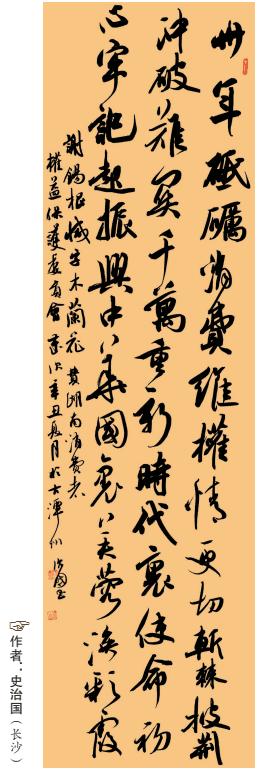 湖南省消保委线上书画展——书法系列展示