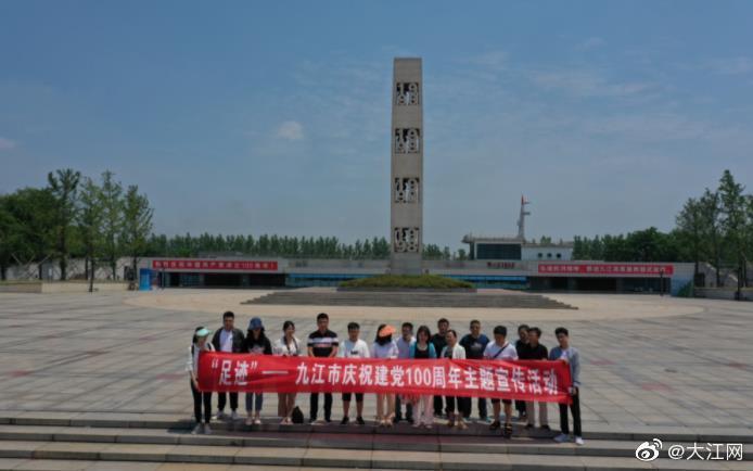"""""""足迹""""——九江市庆祝建党100周年主题宣传活动启动"""