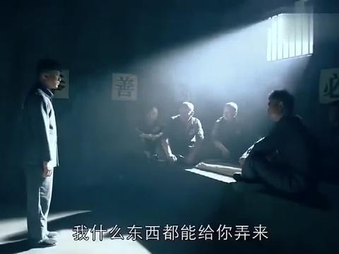 一代枭雄:狱霸问新来的有多少钱,何辅堂两个银行五千小弟
