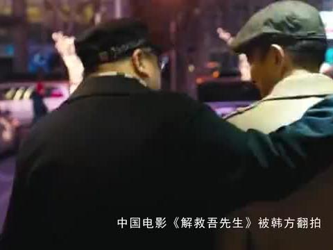 韩国版《解救吾先生》即将来袭,又一位巨星惨遭绑架?