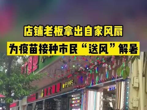 """广东一店铺老板拿出自家风扇,为排队疫苗接种市民""""送风"""""""