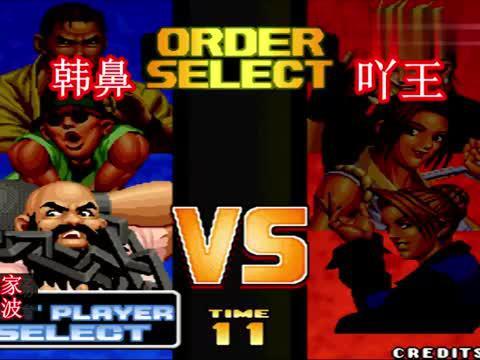 拳皇98:韩国鼻祖挑战国服高手,没有两把刷子怎敢出来露脸