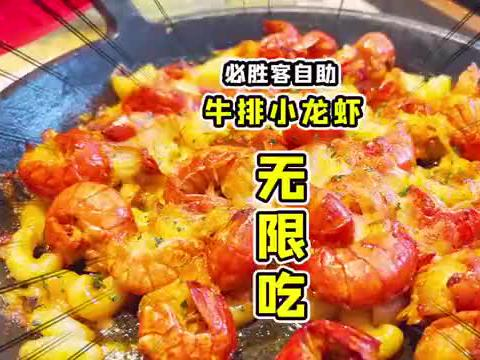 158龙虾、牛排、披萨全部放肆吃!