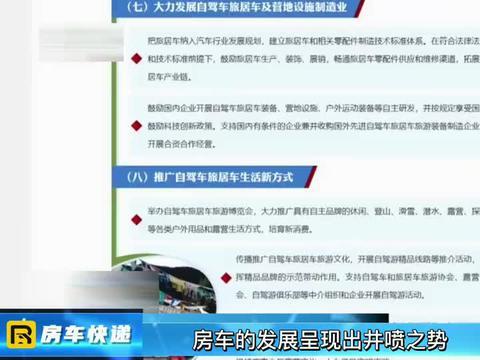 房车旅行受到CCTV重点报道、76岁夫妻开房车全国游!