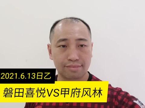 日乙:磐田喜悦VS甲府风林,客队能否终结主队的连胜?