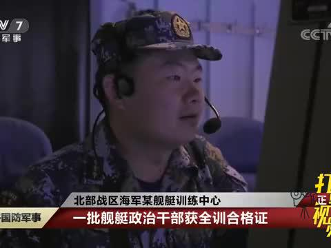北部战区海军某舰艇训练中心:一批舰艇政治干部获全训合格证
