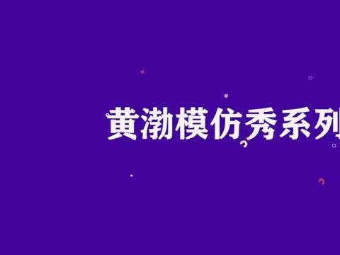 黄渤现场模仿林志玲语音导航,林志玲害羞捂脸!黄渤模仿秀系列