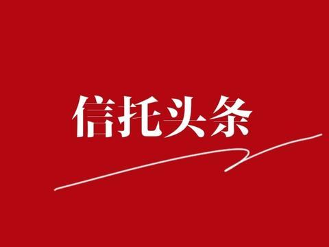 苏宁连锁反应、华夏幸福转让资产和川信进展