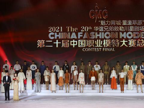 零零后成最大赢家 2021第二十届中国职业模特大赛总决赛落幕