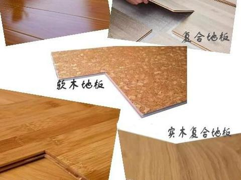 以理性、平和的心态来看待实木地板的色差问题