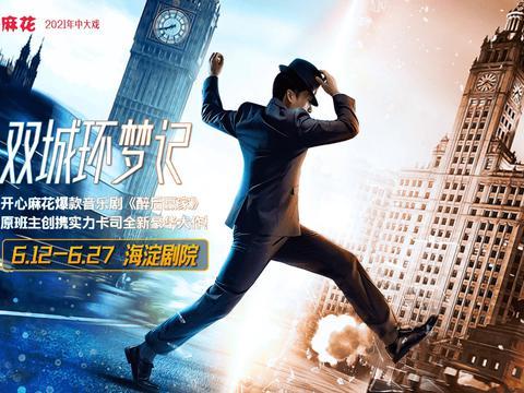 华语音乐剧再出爆款开心麻花2021年中大戏《双城环梦记》引爆京城