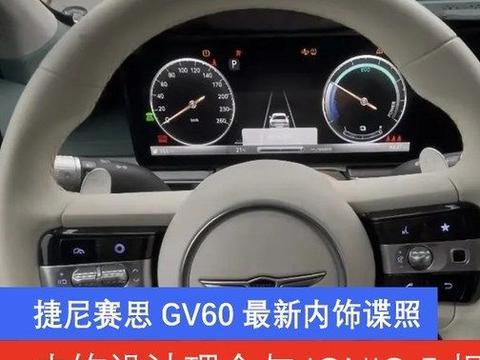 捷尼赛思GV60最新内饰谍照 内饰设计理念与IONIQ 5相似