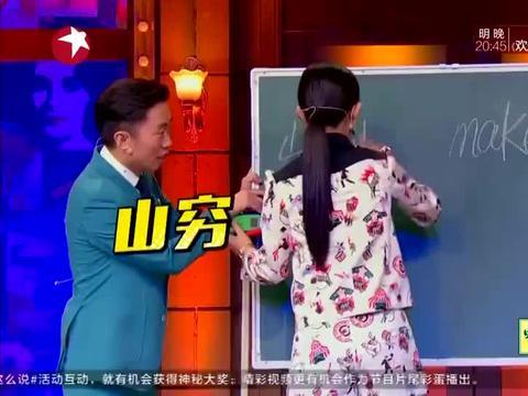 谢娜化身英语老师,四川话教学爆笑全场