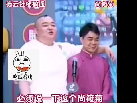 细数德云社大咖粉丝:刘德华直言喜欢尚筱菊,炎亚纶:小岳是我的
