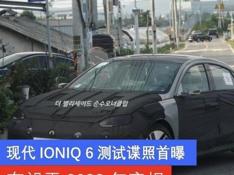 现代IONIQ 6测试谍照首曝 有望于2022年亮相