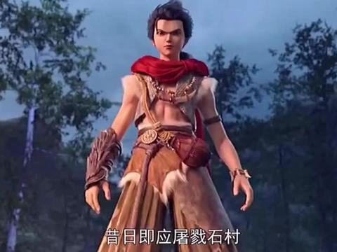 《完美世界》石昊三洞天境劫匪首领后悔惹怒石村!