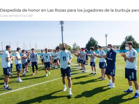 西班牙足协:国家队此前补充集训的17名队员今日离队