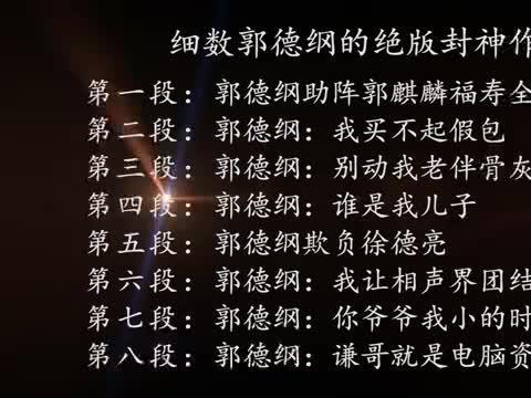 郭德纲绝版封神作:欺负徐德亮已成绝唱,助阵大林直接演没福寿全