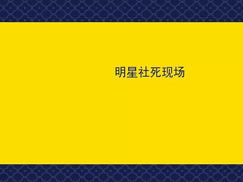 明星社死现场:辣目洋子说错汪苏泷歌名,黄磊拖拉机熄火引围观