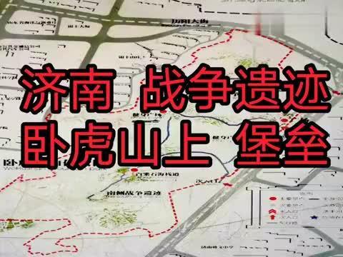 济南,卧虎山山体公园,战争遗迹和虫迹地质构造