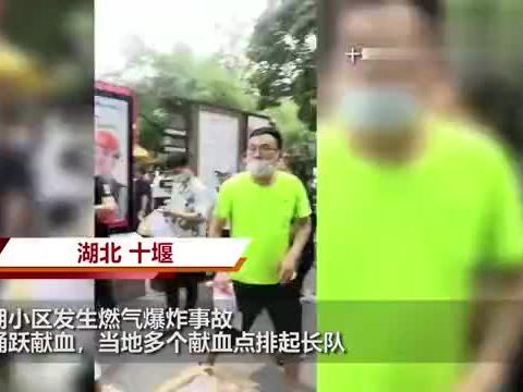 爆炸事故发生后,十堰市民排队献血,血站称暂不缺血可先登记