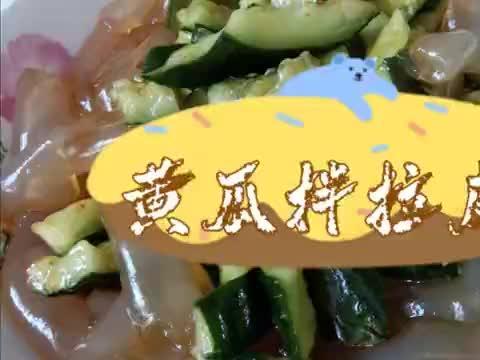 黄瓜拌拉皮,东北人餐桌上不缺少的一道凉菜,黄瓜这样处理才入味