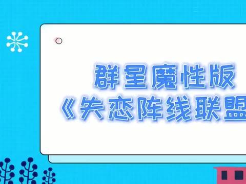 宋丹丹x沙溢x陈赫魔性唱跳《失恋阵线联盟 》